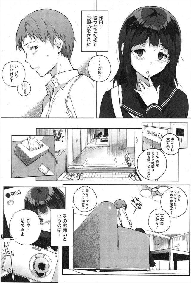 【エロ漫画】大人しい彼女の心に秘めた本当にやりたいセックスとは・・・普通じゃなかった。【無料 エロ同人誌】 (3)