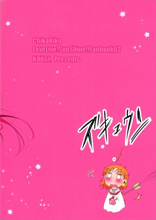 放課後に誰もいない教室の中で二人は愛を育むことにした。梨子ちゃん大好き!【ラブライブ! エロ漫画・エロ同人】 (2)