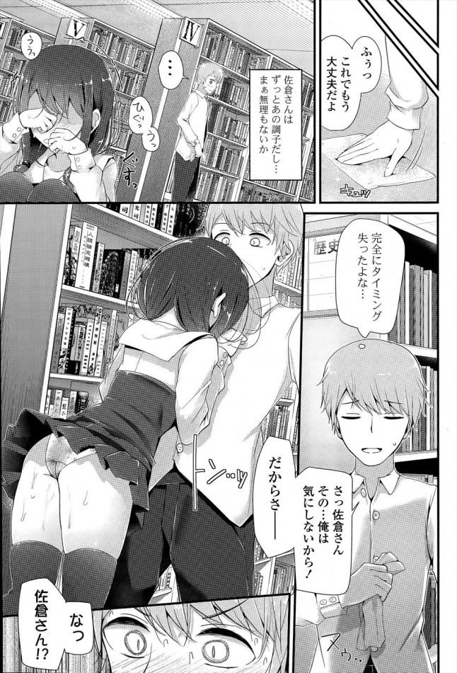 お漏らしと母乳が止まらないJKと図書室でセックス♡【エロ漫画・エロ同人】 (7)
