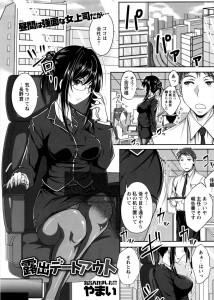 【エロ漫画・エロ同人】彼氏と仕事帰りに露出プレイにチャレンジしてみたらドはまりして公衆に見られながら全裸でセックスwwww