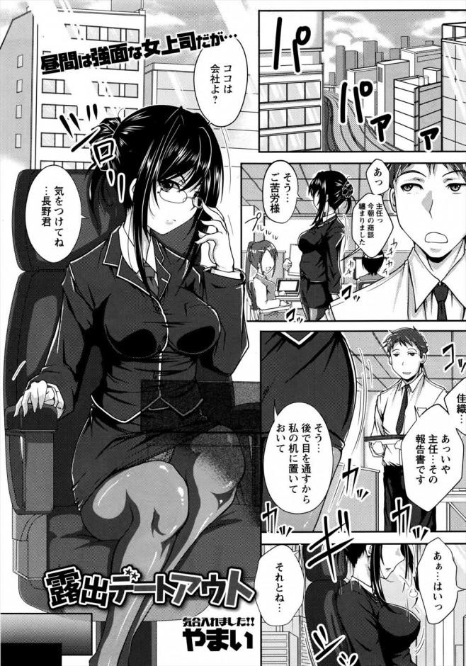 【エロ漫画・エロ同人】彼氏と仕事帰りに露出プレイにチャレンジしてみたらドはまりして公衆に見られながら全裸でセックスwwww (1)