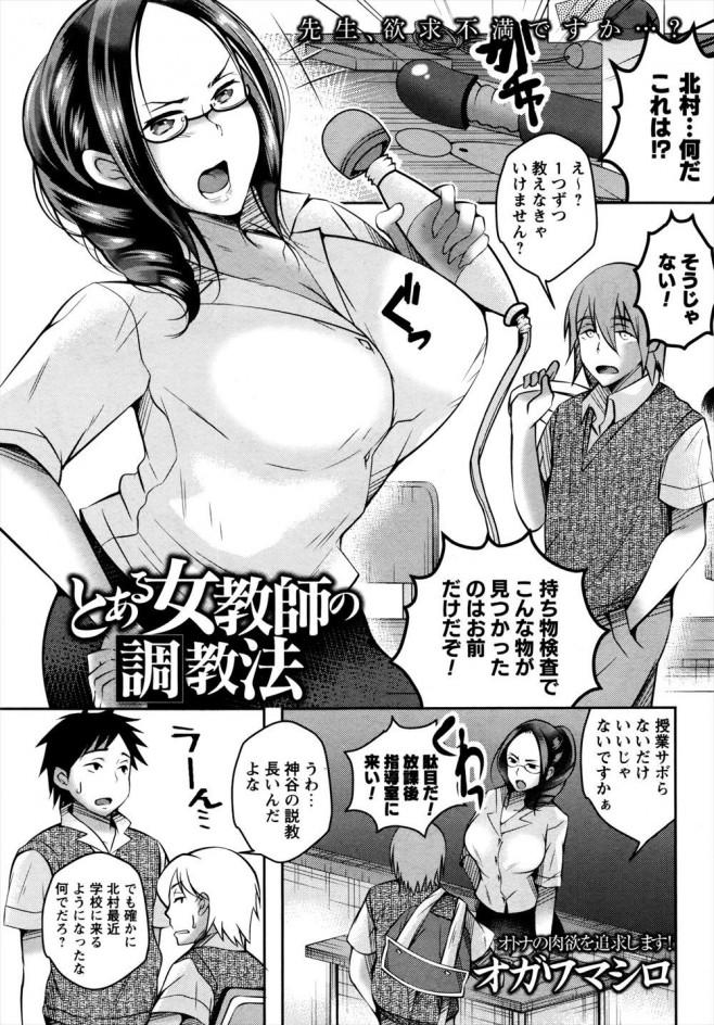 【エロ漫画・エロ同人】厳しい女教師が教え子に弱み握られて調教され従順雌犬状態にwww (1)