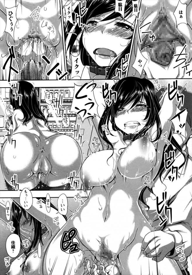 【エロ漫画・エロ同人】彼氏と仕事帰りに露出プレイにチャレンジしてみたらドはまりして公衆に見られながら全裸でセックスwwww (11)