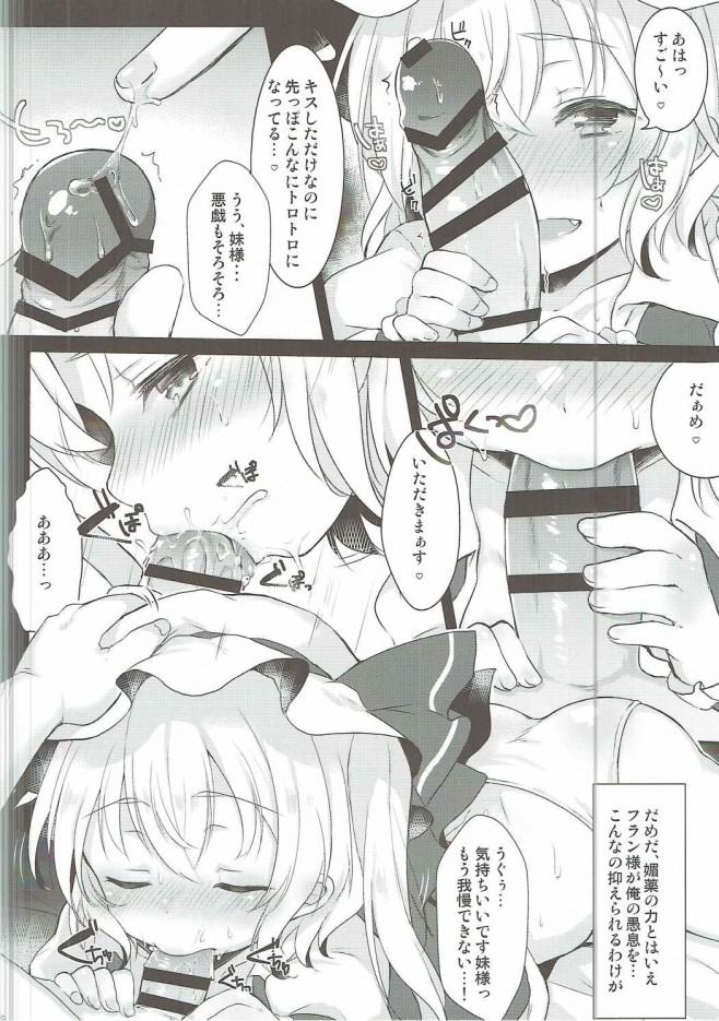 いつものフランちゃんじゃない。これはメス化した可愛いフランちゃんだ!【東方 エロ漫画・エロ同人】 (5)