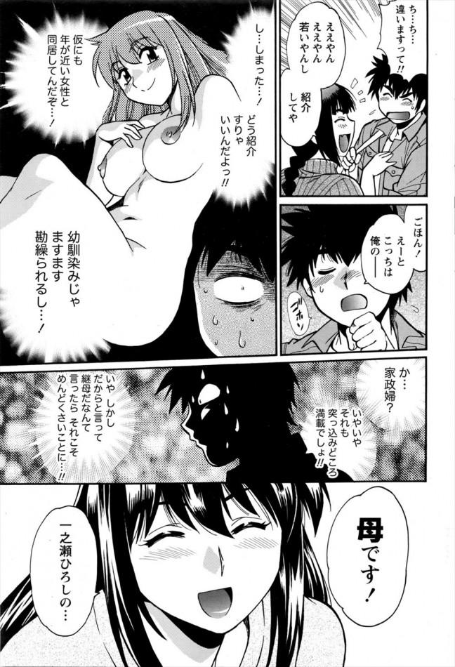 【エロ漫画】親父の再婚相手で姉的な幼馴染でもある、みほ姉に朝から痴女られてSEXしちゃってるw【無料 エロ同人誌】 (15)