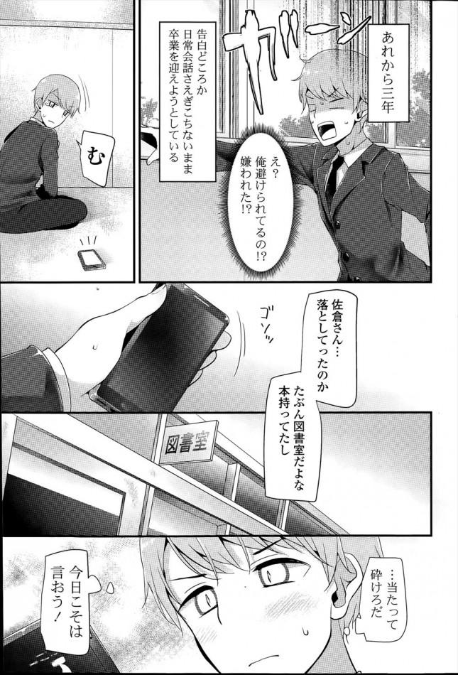 お漏らしと母乳が止まらないJKと図書室でセックス♡【エロ漫画・エロ同人】 (3)