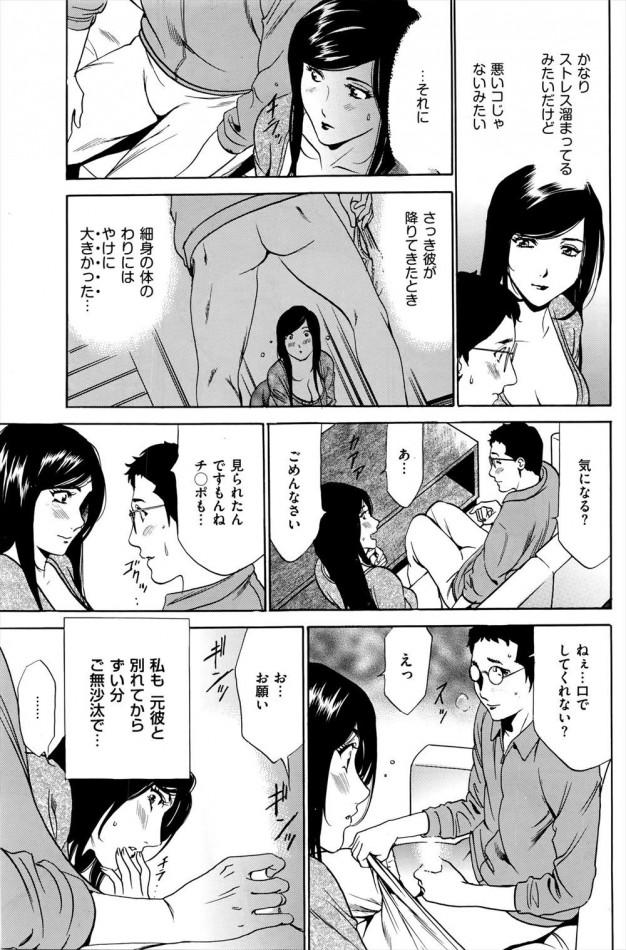 何してるのかしら拓郎君・・・全裸で・・・何かの儀式?大丈夫なのこのコ・・・【エロ漫画・エロ同人誌】はうすきぃぱぁ Report.02 (9)
