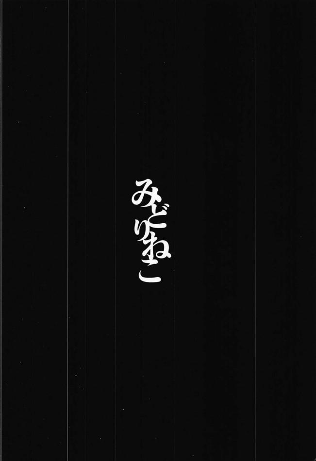 妖怪を愛する男はチンポが乾く暇もないw【東方 エロ漫画・エロ同人】 (38)