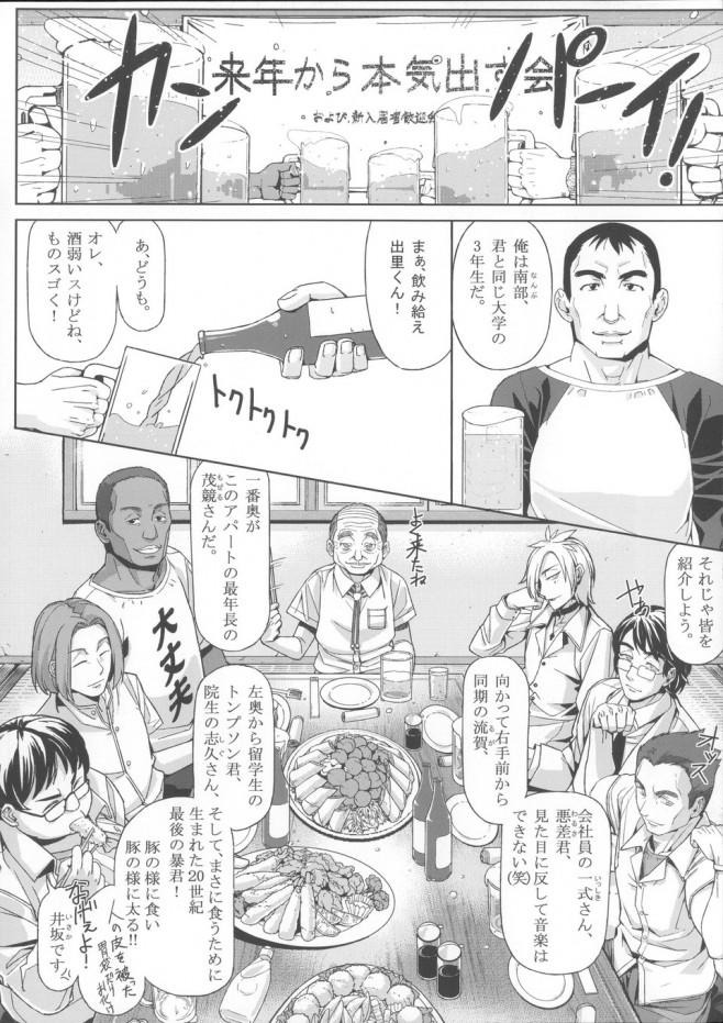 【エロ漫画】男ばかりの安アパートに引っ越してきた青年は大家さんがどう見ても女なので犯しちゃおうとする変態鬼畜野郎で…【無料 エロ同人誌】 (5)