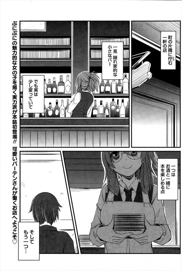 [とんぷう] お酒と本の不思議な関係 (1)