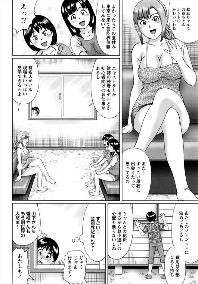 【エロ漫画・エロ同人】クラスの女子が媚薬で狂ってAV男優と朝までヤりまくってるとこ見てシコってたらコキ突かれて寝ちゃったDCwwwww (6)