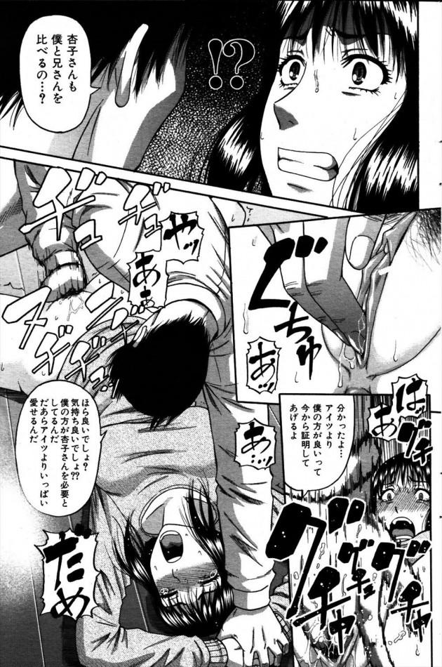 【エロ漫画・エロ同人】兄への劣等感の塊のような弟が唯一優しかった兄嫁を一方的にレイプしてしまい・・・ (19)