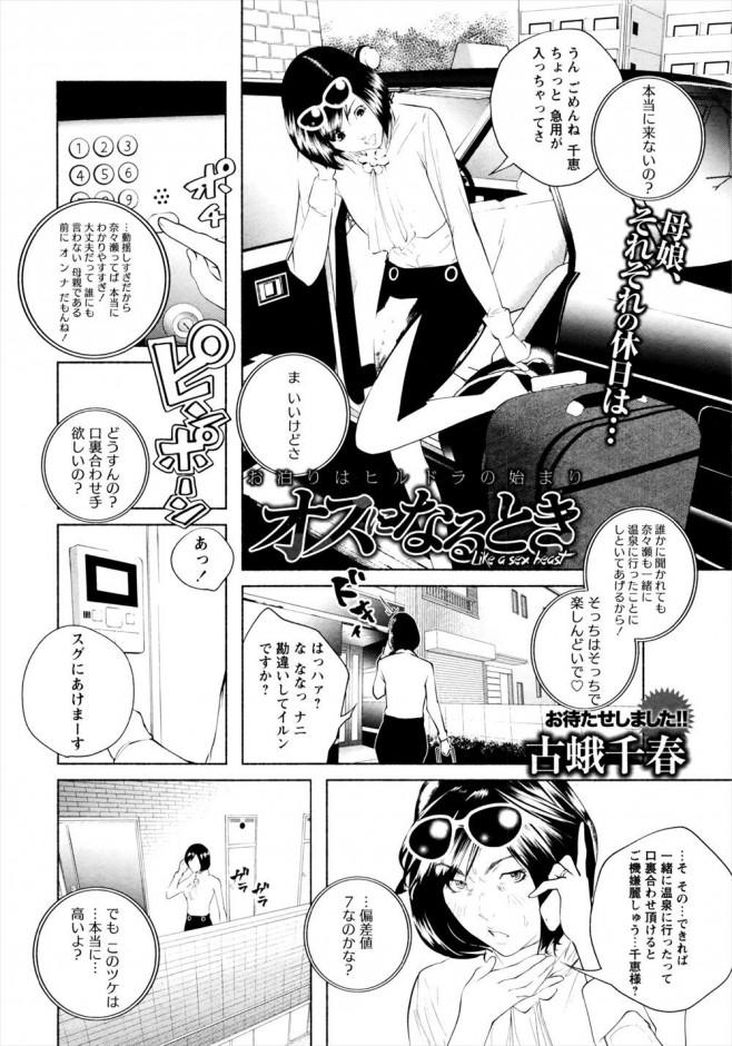 【エロ漫画・エロ同人】可愛らしい男の娘と人妻が家族の留守中に姉の制服でコスプレセックスに励んで脱童貞wwwww (2)