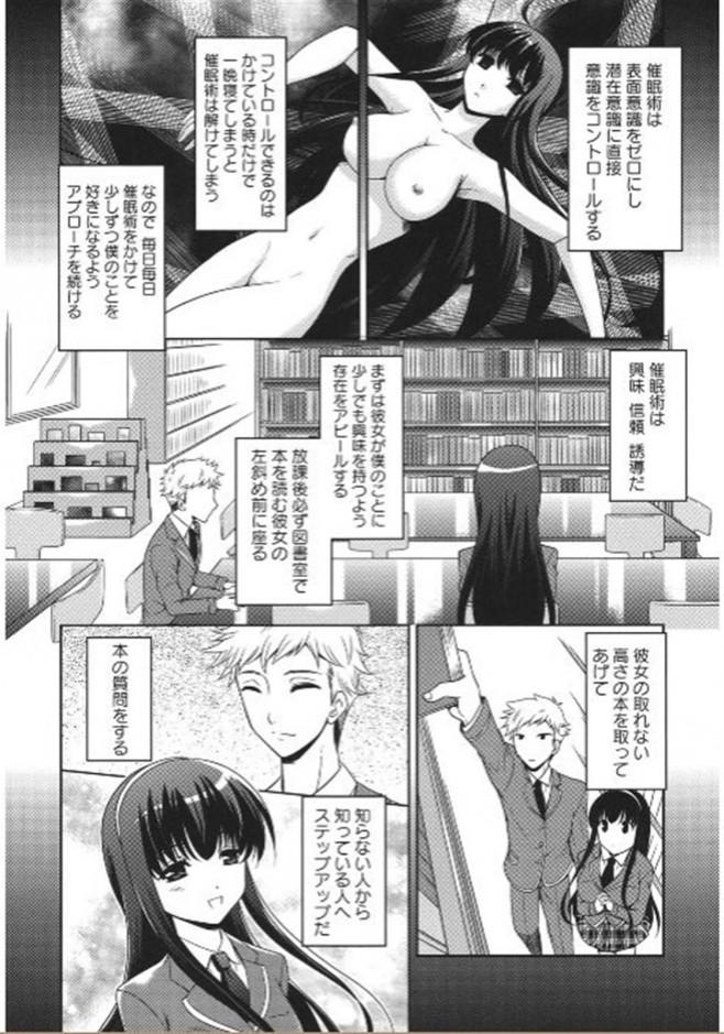【エロ漫画】好きになったJKに催眠術をかけることを思いついた男子はまんまとセックスさせてもらうまで成功したのだが…【無料 エロ同人誌】 (2)