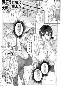 【エロ漫画・エロ同人】痴女教師二人がちんぽの取り合いとかありえねえw