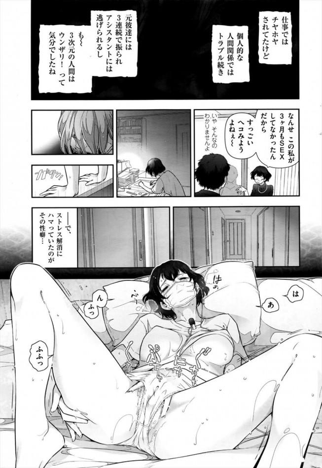 漫画家の人妻がアシスタント君にいきなり告白されてしまい本気のセックスを・・・ww【エロ漫画・エロ同人】世にもHな都市伝説L Ladies13 (5)