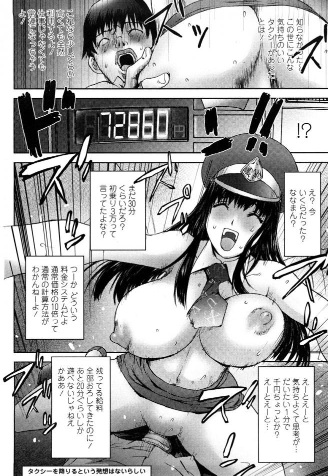 タクシー兼風俗www黒髪巨乳の美女とカーセックスwww【エロ漫画・エロ同人】 (14)