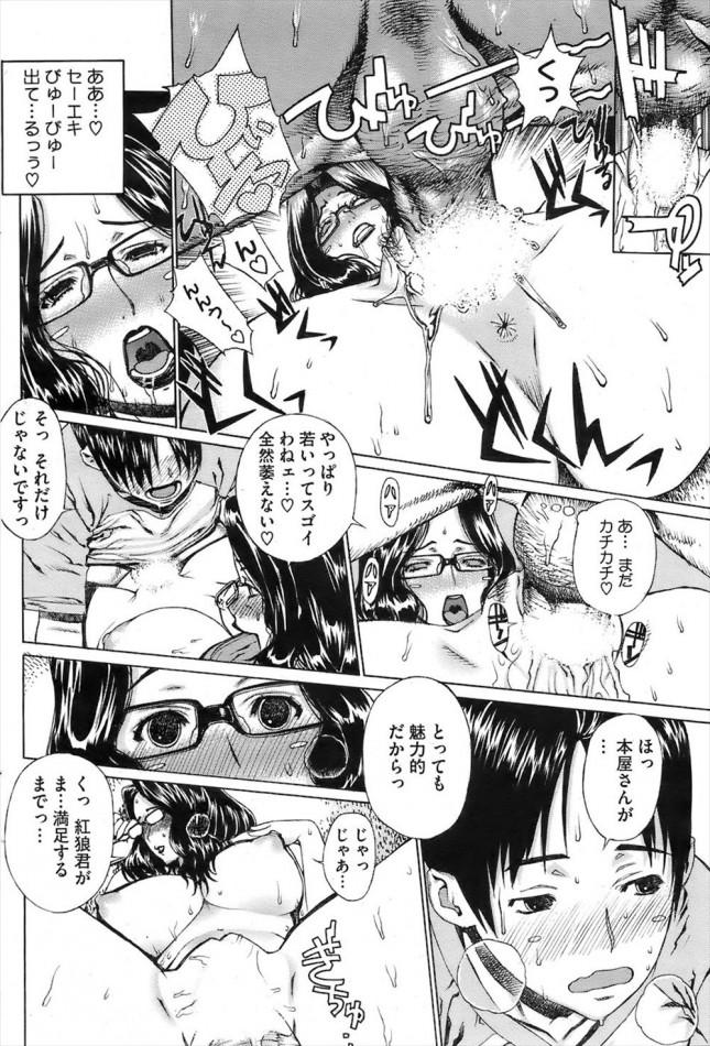 驚かせてしまった代わりにおちんちんの処理をしたら抑えられなくなってしまった!【エロ漫画・エロ同人】 (18)