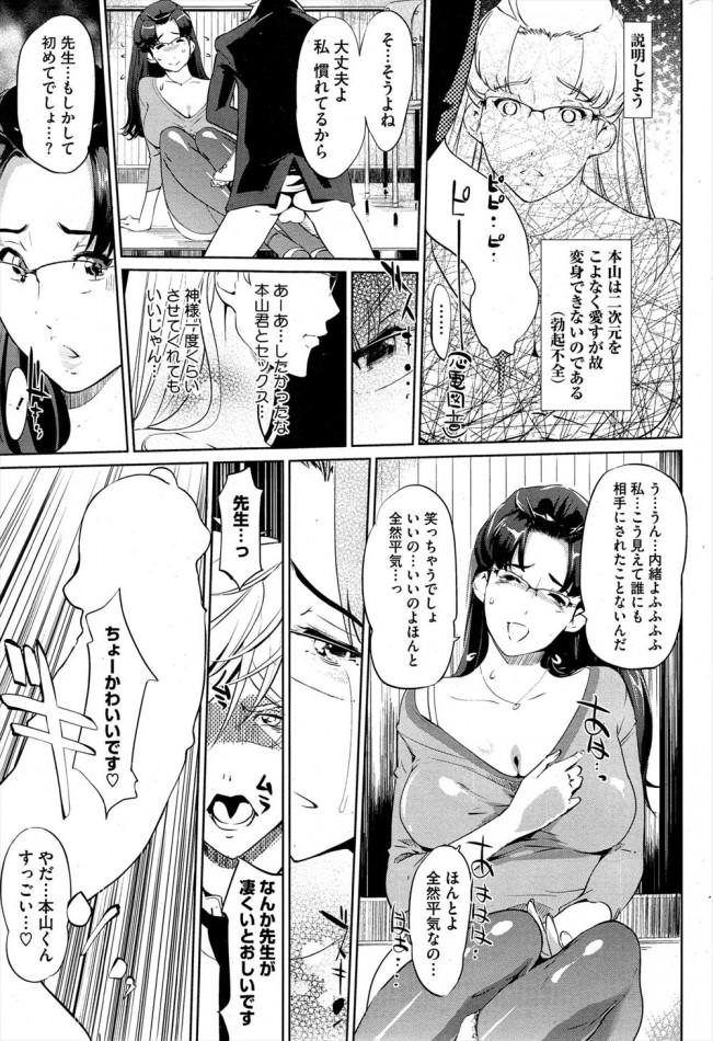 【エロ漫画・エロ同人】上品な巨乳教師は同人作家。エロい本を描いてるのに本人はまさかの処女…♡ (13)