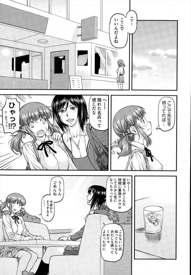 【エロ漫画・エロ同人】冴えない先生に恋するJK・・男前な友人JKも参戦して3Pwwwwwww (5)