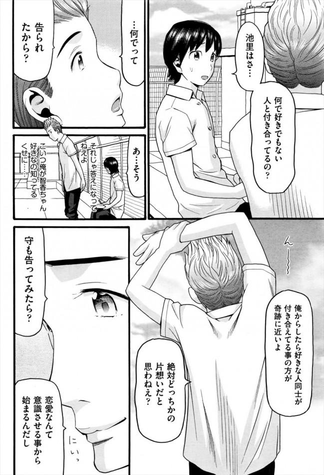 【エロ漫画・エロ同人】好きな子取られてセックス見せつけられたうえに乱交し始める男友達wwwまさかの結末に草wwww (2)