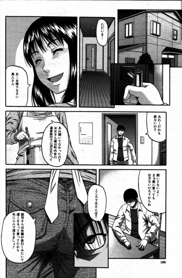 【エロ漫画・エロ同人】兄への劣等感の塊のような弟が唯一優しかった兄嫁を一方的にレイプしてしまい・・・ (8)