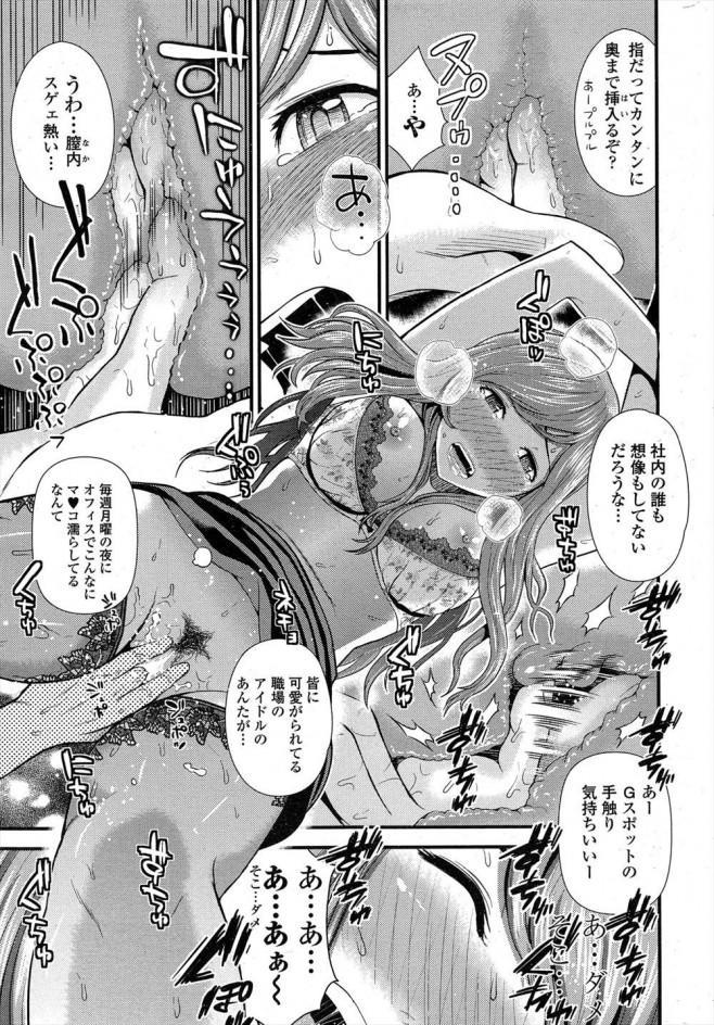 【エロ漫画】会社でやる会社のマドンナとの秘密のセックスたまらない!【無料 エロ同人誌】 (11)