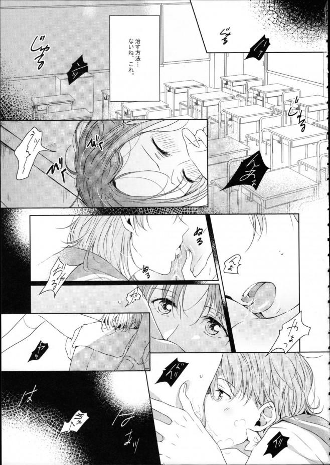 放課後に誰もいない教室の中で二人は愛を育むことにした。梨子ちゃん大好き!【ラブライブ! エロ漫画・エロ同人】 (35)