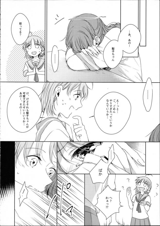 放課後に誰もいない教室の中で二人は愛を育むことにした。梨子ちゃん大好き!【ラブライブ! エロ漫画・エロ同人】 (44)