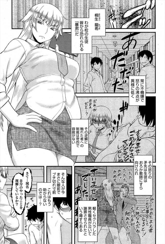 【エロ漫画・エロ同人】学校一怖いと言われる爆乳女教師が生徒のショタちんぽに強制指導♡ (3)