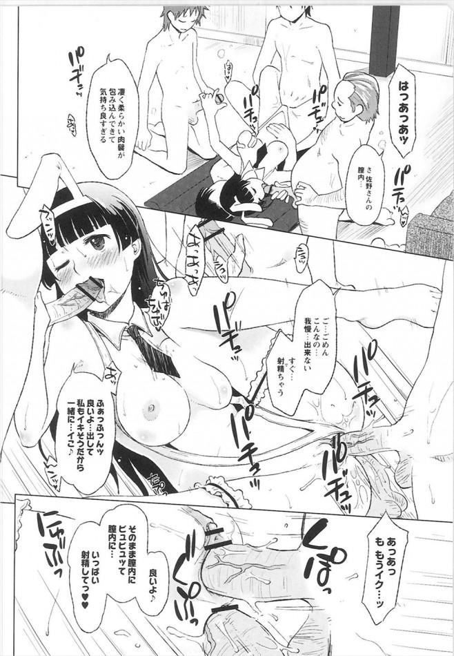 【エロ漫画・エロ同人誌】告白した同級生は乱交大好き変態JK!精液まみれ好きもの彼女w (18)