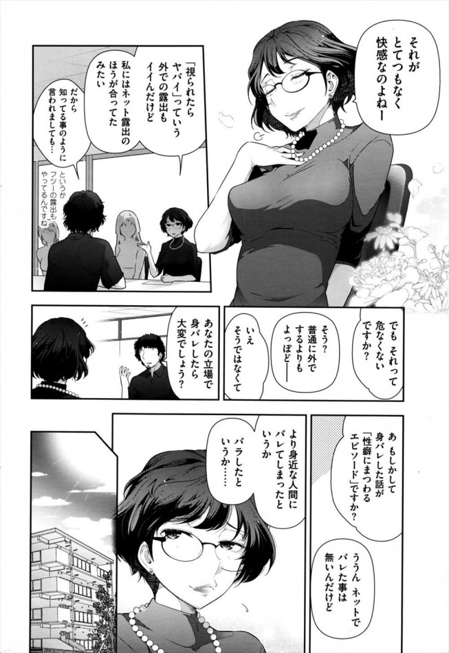 漫画家の人妻がアシスタント君にいきなり告白されてしまい本気のセックスを・・・ww【エロ漫画・エロ同人】世にもHな都市伝説L Ladies13 (8)