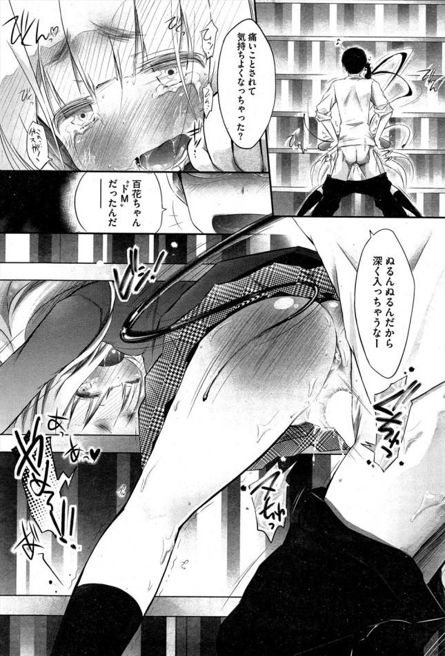 百花のおまんこが犯されてしまう!このままではピンチだ!どうする!【エロ漫画・エロ同人誌】ご先祖様とランデブー 第3話 (8)