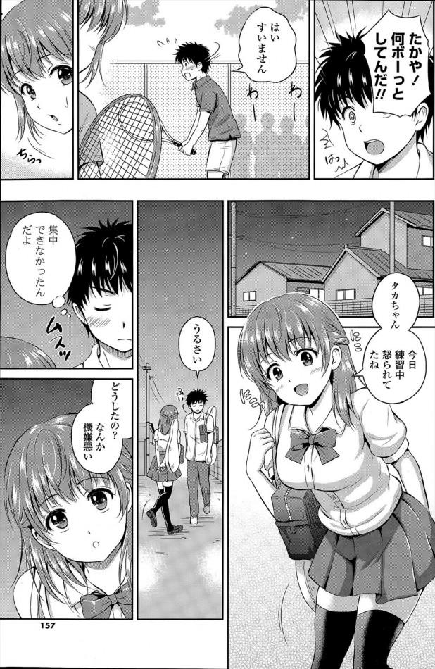 タカちゃんはこんなに一緒にいるのに私のことわからないの?もういつまで経っても鈍感なんだから・・・【エロ漫画・エロ同人】(7)