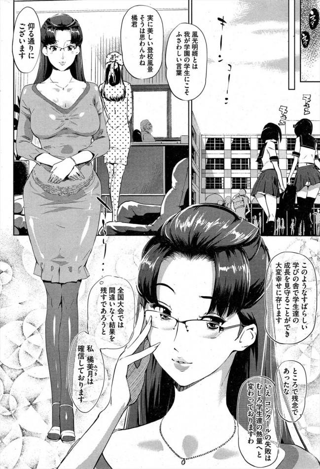 【エロ漫画・エロ同人】上品な巨乳教師は同人作家。エロい本を描いてるのに本人はまさかの処女…♡ (4)