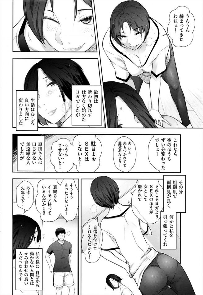 彼女と行動するようになった事で、周囲からないがしろにされる事はまったく無くなりました。【エロ漫画・エロ同人】世にもHな都市伝説L Ladies11 (6)