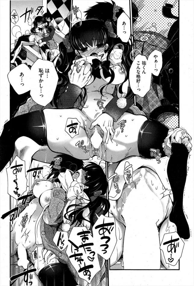 智花、本当に初めて?結構上手いじゃん!ちんこ美味しい?うぁ・・・そこ吸って・・・【エロ漫画・エロ同人誌】 (14)