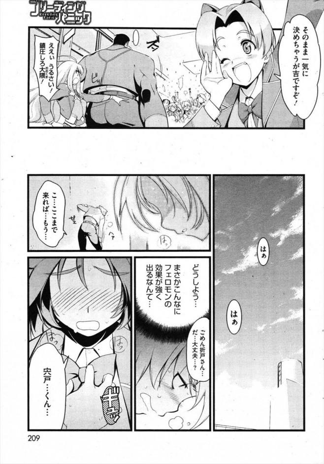 【エロ漫画】試験のために学校に呼ばれた。しかも、男は俺一人なの?どうして?【無料 エロ同人誌】 (7)