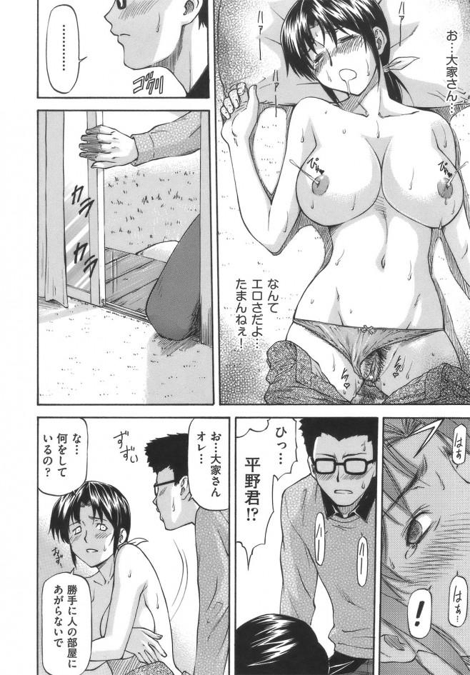 【エロ漫画・エロ同人】巨乳の大家さんがうちのガキにおっぱい揉まれて発情しちゃったようだwww (10)