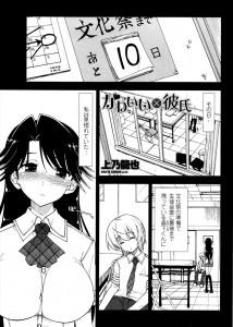 [上乃龍也] かわいい×彼氏 (1)