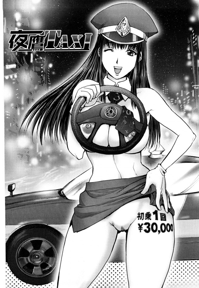 タクシー兼風俗www黒髪巨乳の美女とカーセックスwww【エロ漫画・エロ同人】 (2)