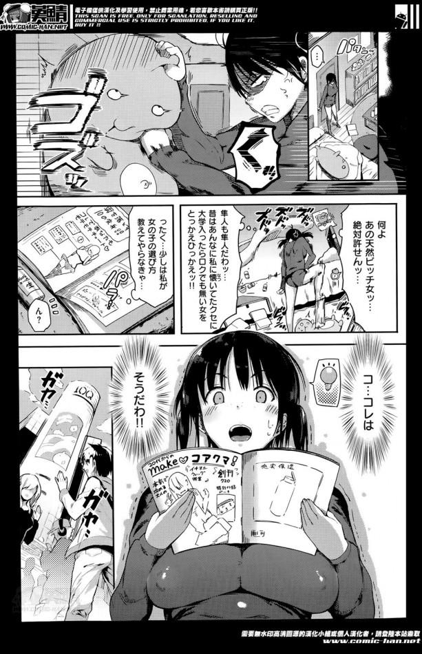 【エロ漫画・エロ同人誌】弟に激しく責められちゃう♡ (3)