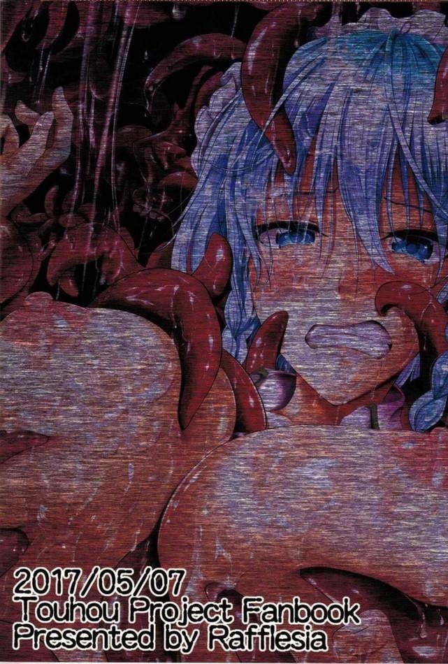 【エロ同人誌 東方】妖怪を退治しに来た咲夜が触手にからめとられてレイプされてしまう!!!!【無料 エロ漫画】 (24)