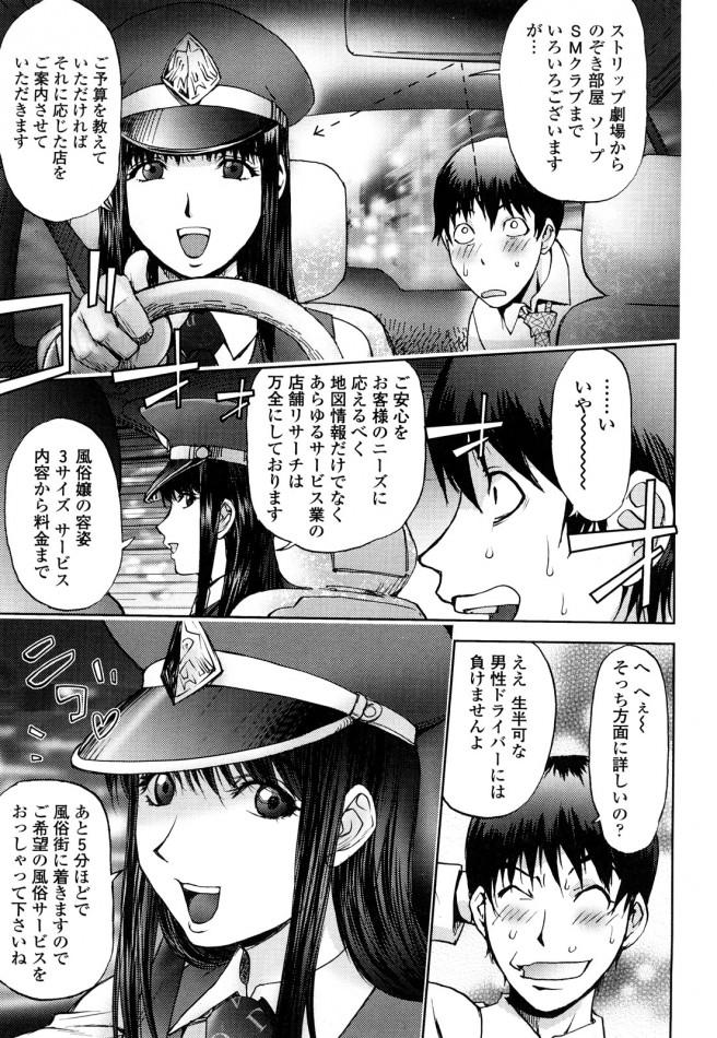 タクシー兼風俗www黒髪巨乳の美女とカーセックスwww【エロ漫画・エロ同人】 (3)
