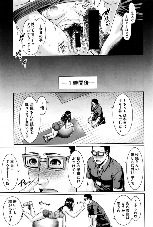 【エロ漫画・エロ同人】憧れの人妻のトレーニングの様子を見てたら汗のにおいにつられて後ろから挿入れちゃったwww (23)