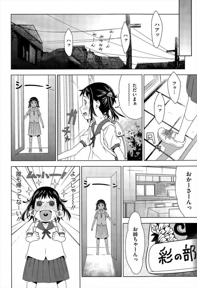 【エロ漫画・エロ同人】完璧で憧れな姉の部屋でローター発見したちっぱい妹が夢中でオナニーしちゃってるwww (14)