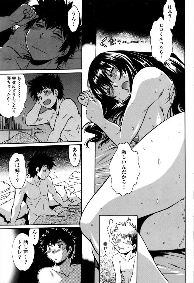 【エロ漫画】みほ姉とラブホ行ったら同級生に遭遇・・・実姉とデキてると誤解されちゃったww【無料 エロ同人誌】 (9)
