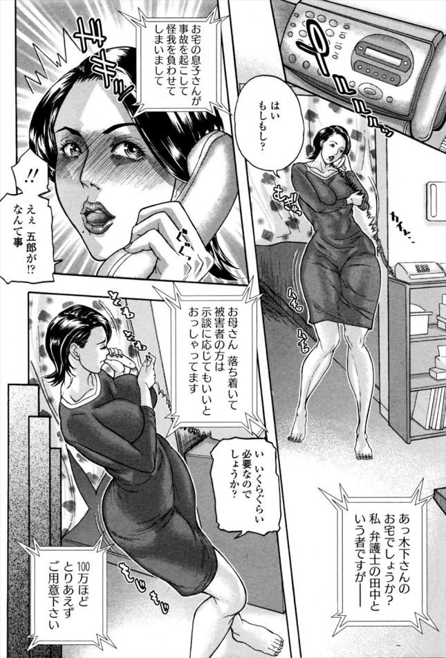 【エロ漫画・エロ同人】ベタな詐欺に引っかかって息子のために金の代わりにカラダで支払いをするセックス好き熟女wwwww (2)