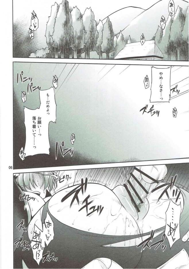 【東方 エロ漫画・エロ同人】我を失ったショタに襲われた映姫だったが反撃開始するwwwwwww (4)