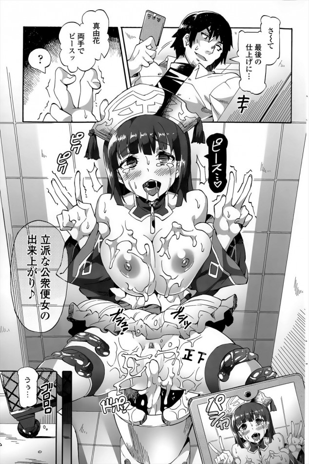 ところで何であたし・・・男子トイレに連れ込まれてるの?・・・【エロ漫画・エロ同人】 (19)